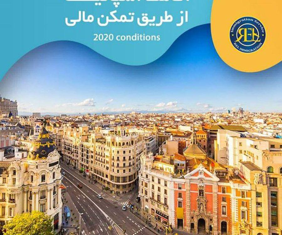 اخذ اقامت اسپانیا ازطریق تمکن مالی